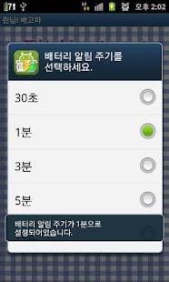 배터리 알림 - 쥔님 배고파_AN - screenshot thumbnail