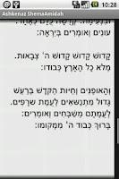 Screenshot of Ashkenaz Shema Amidah