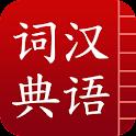 汉语词典简体版 - 字典和词典