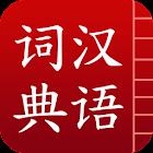 汉语词典简体版 - 字典和词典 icon