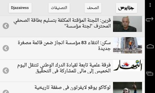 ‫جزايرس‬‎- screenshot thumbnail
