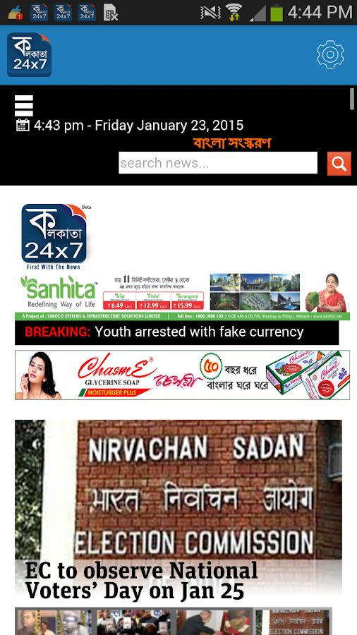 Kolkata24x7- screenshot