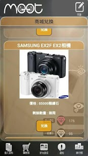 Meet~免費交友視訊,拿3C、LV包包等大獎!- screenshot thumbnail