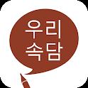 우리 속담 - 퀴즈로 배우는 속담 icon