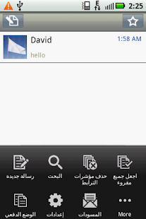 Handcent SMS Arabic language p- screenshot thumbnail