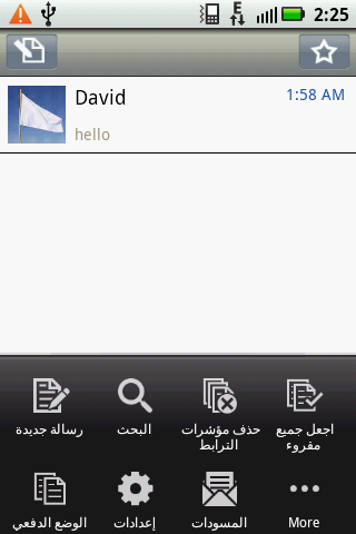 Handcent SMS Arabic language p - screenshot