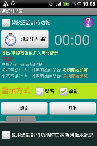 Call Timer (paid version) - screenshot