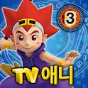 [할인EVENT] 마법천자문 TV애니메이션 3 logo