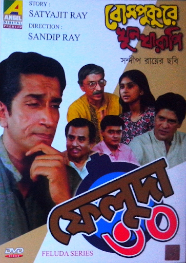 Feluda Movies