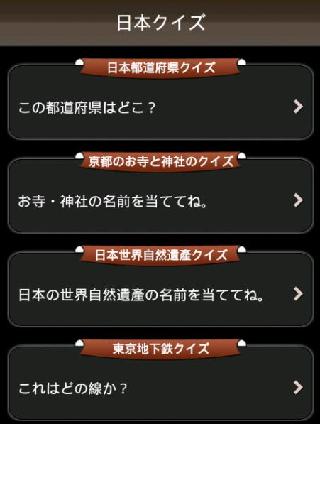 日本クイズ