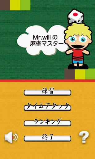 Mr.ウィルの麻雀マスター