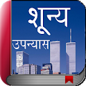Shunya - Hindi Novel Book