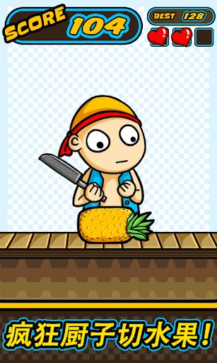 玩休閒App|疯狂厨子之水果切切乐免費|APP試玩