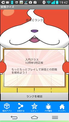 【ゲーム】妖怪クイズ(ようかい)♪のおすすめ画像3