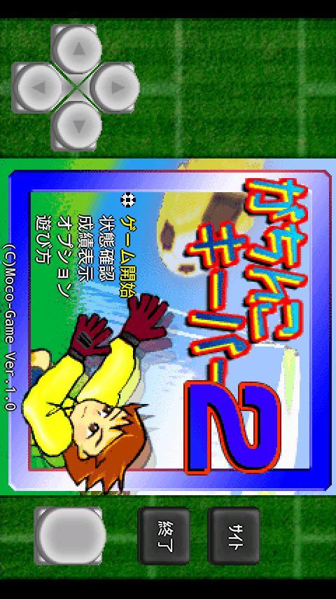 がちんこキーパー2- screenshot