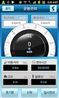 Screenshot of 자전거 속도계 및 운동관리