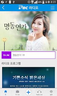 평화방송 모바일- screenshot thumbnail