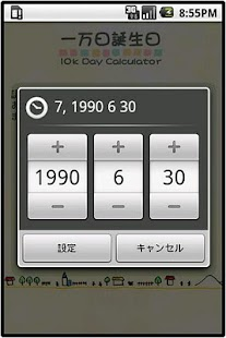10k Day Calculator - screenshot thumbnail