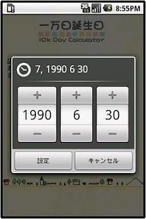 10k Day Calculator - screenshot thumbnail