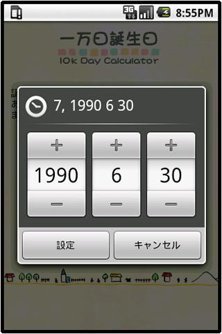 10k Day Calculator - screenshot