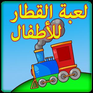 لعبة القطارالرائعة للأطفال