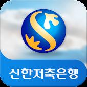 신한스마트금융 - 신한저축은행 모바일대출