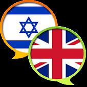 English Hebrew Dictionary Free