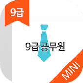 9급 공무원 MINI ver 공개경쟁채용