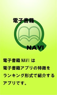 電子書籍NAVI - screenshot thumbnail