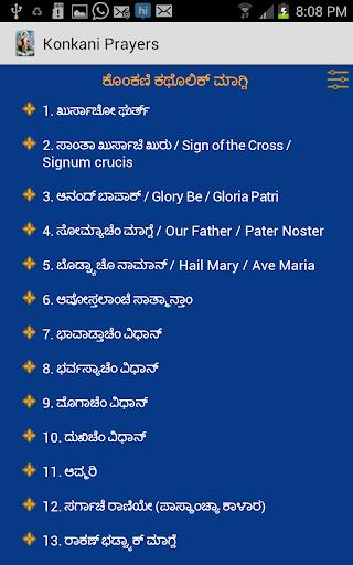 Konkani Prayers