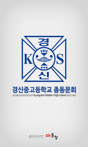 경신고등학교 총동문회 각 기수별 포함