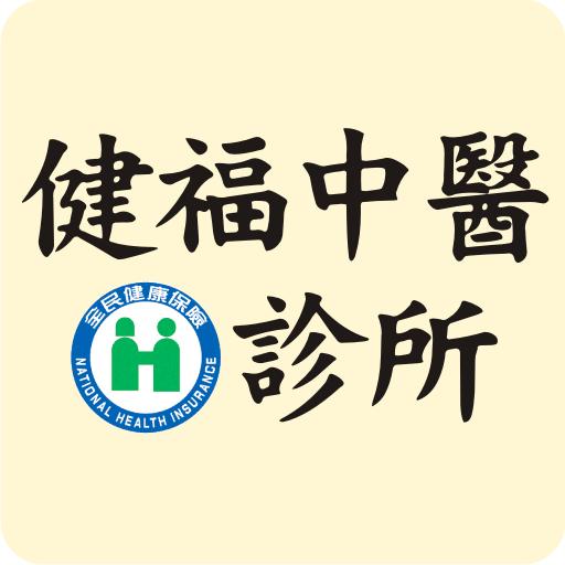 健福中醫診所