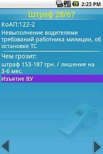 Штрафы ПДД Украина - screenshot thumbnail