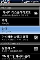 Screenshot of Easy SMS Korean language