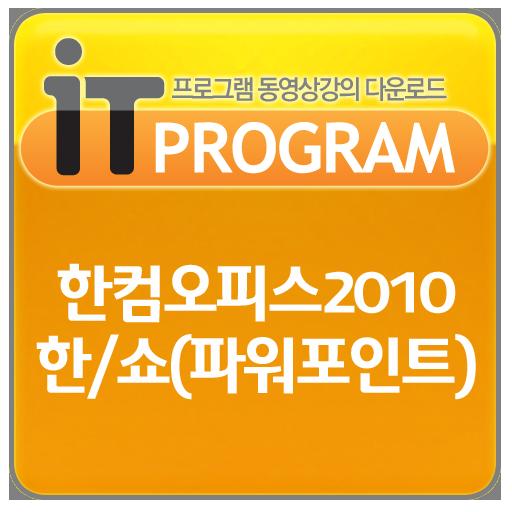 한컴오피스2010 한/쇼(파워포인트) LOGO-APP點子