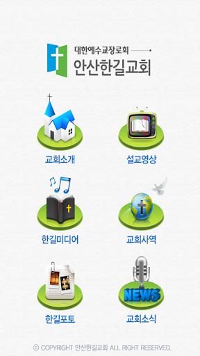 玩生活App|안산한길교회免費|APP試玩
