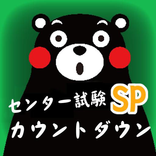 教育のくまモンのセンター試験カウントダウンSP LOGO-記事Game