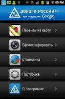 Screenshot of Дороги России