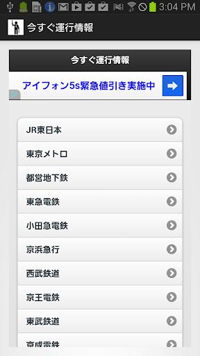 今すぐ電車の運行情報(首都圏)