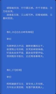 玩書籍App|全唐诗免費|APP試玩