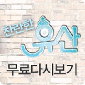 찬란한 유산 무료다시보기-가입없음/TV드라마