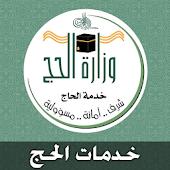 Local Hajj E-Services