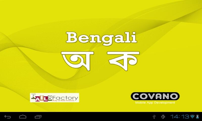 Bengali- screenshot