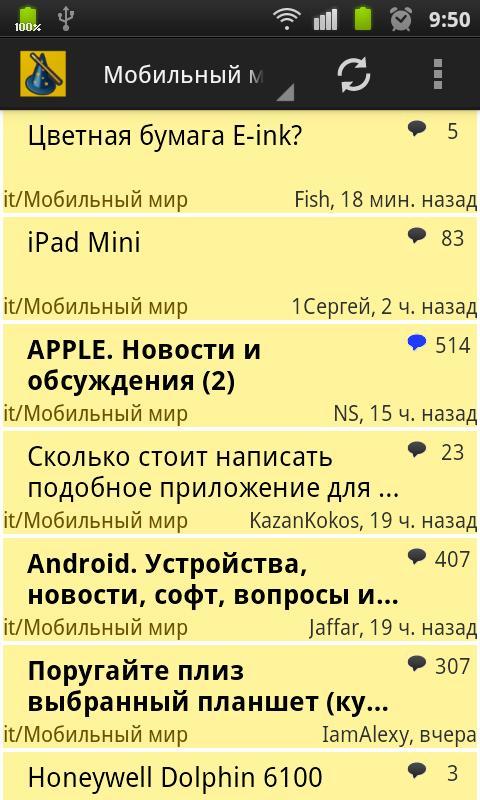 MiSta.ru клиент- screenshot