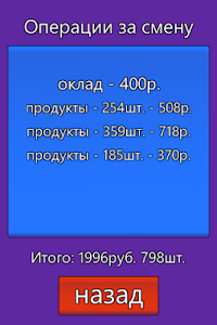Кладовщик Магнита screenshot 4