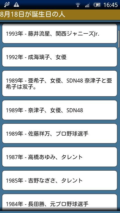 雑学☆何の日- screenshot