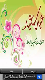 بطاقات تهاني العيد - Eid Cards screenshot