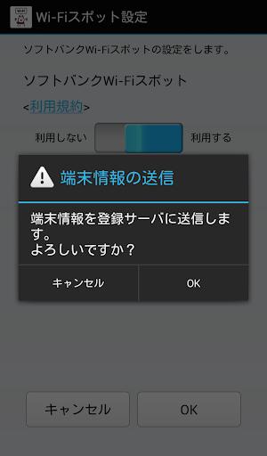 Wi-Fiスポット設定(STREAM S X専用)