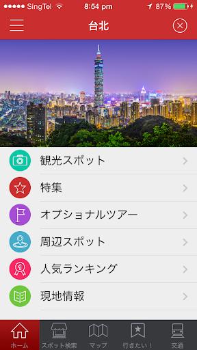 なるほど・ザ・台湾 -台北情報-