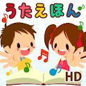 タッチ!うごくうたえほん HD docomo限定版 logo